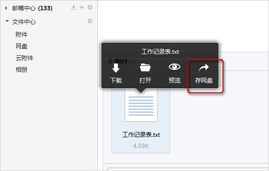 如何把附件直接存到163邮箱网盘?