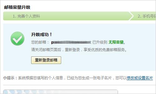 yeah邮箱免费升级无限容量