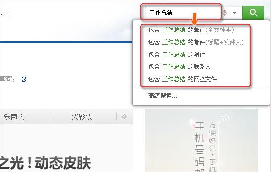 邮件全文搜索功能是什么 ?
