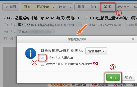 邮件中为什么会显示代发地址?