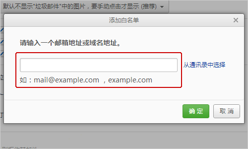 某些邮件被转到垃圾邮件文件夹怎么办?