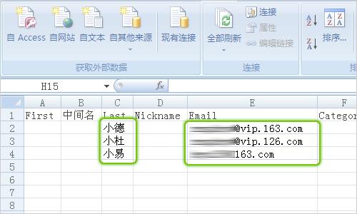 如何导入雅虎通讯录到网易邮箱?