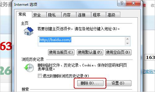 怎样清除浏览器的缓存?