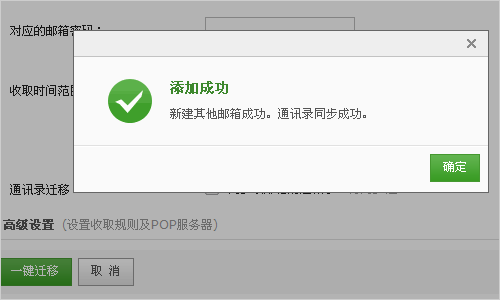 如何在邮箱中心添加QQ邮箱?