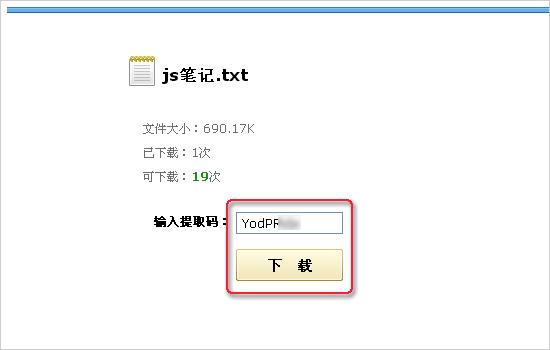 网盘文件如何分享