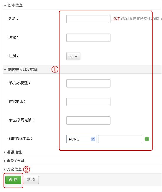 如何修改邮箱的个人资料 ?
