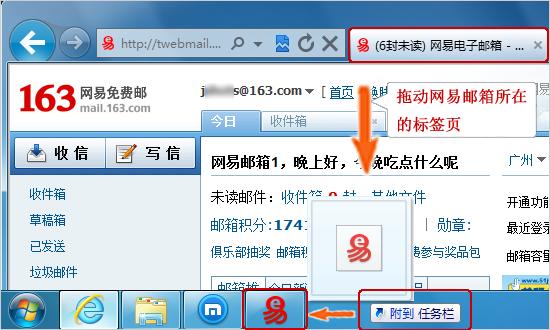 什么是网易邮箱IE9浏览器Pin功能?