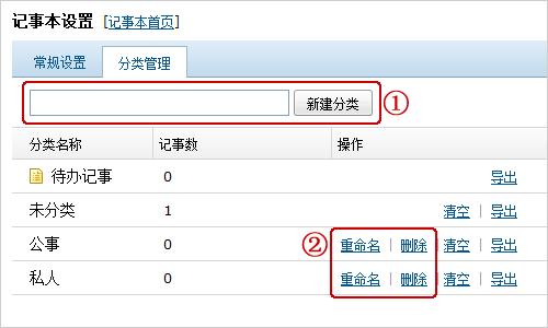 如何新建、删除和重命名记事本的分类?