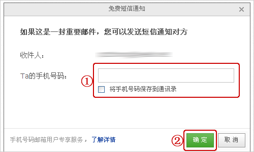 如何使用手机邮箱(手机号码邮箱)发送免费短息通知收件人?