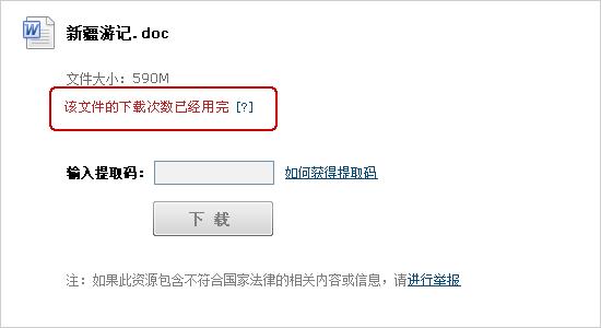 网盘文件共享后如何下载?