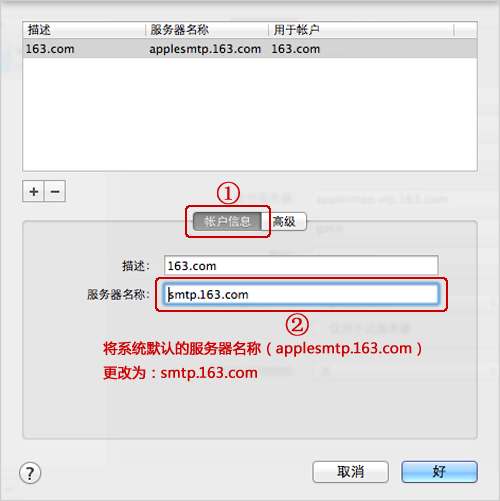 如何在Mac的邮件应用程序中使用IMAP服务