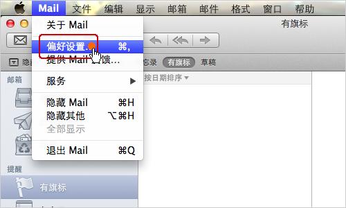 如何在Mac的邮件应用程序Mail中使用IMAP服务?