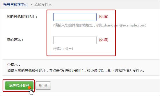 如何添加备选发件人邮箱?
