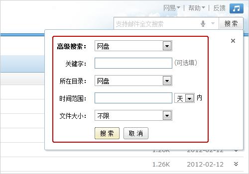 如何搜索您要找的网盘文件?