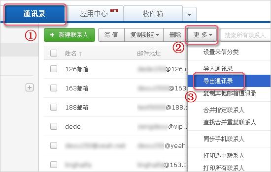 如何导出邮箱的通讯录?