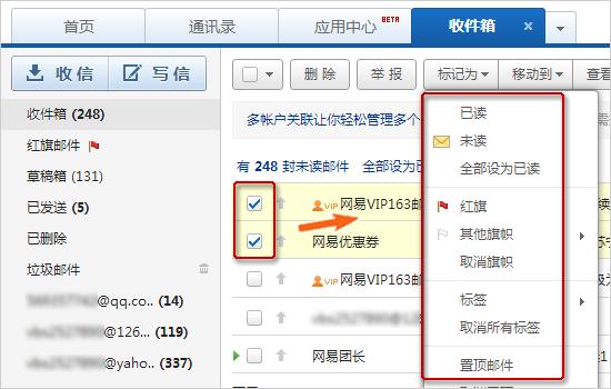 如何标记邮件的各种不同状态?