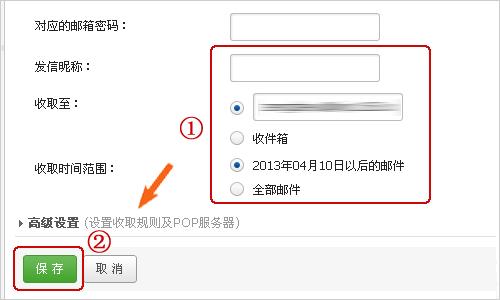 如何管理邮箱中心其他邮箱帐号?