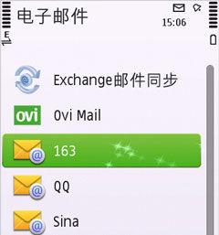如何在Symbian系统邮件应用程序中使用IMAP服务?