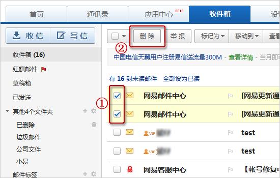 如何删除邮箱的邮件?