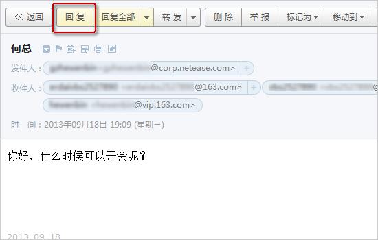 如何回复邮件 ?