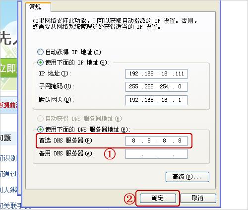 如何设置本地电脑的DNS服务器地址?