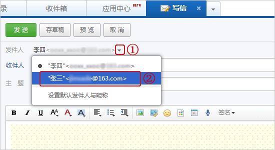 如何设置邮件代发 ?