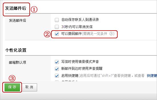 怎么使用邮件撤回功能
