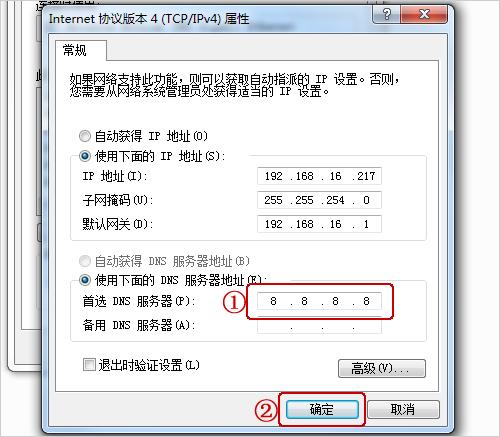 如何设置本地电脑的DNS数据?