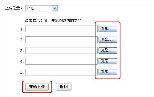 如何将文件存到163免费邮网盘?