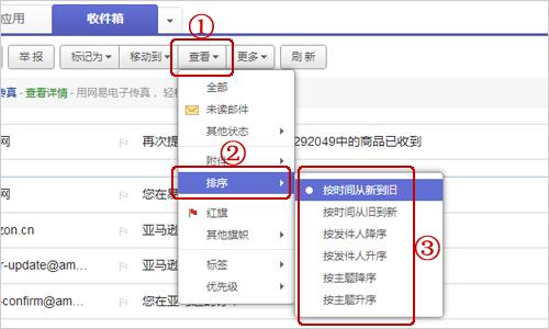 如何调整邮件的排列顺序?