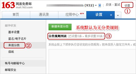 如何检查并设置邮箱防止邮箱信息被盗?