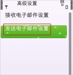 怎么在Symbian系统邮件应用程序中使用IMAP服务