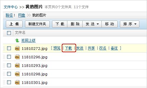 如何查看文件、预览图片、下载网盘文件?