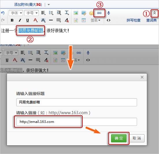 写信时如何插入网页链接 ?