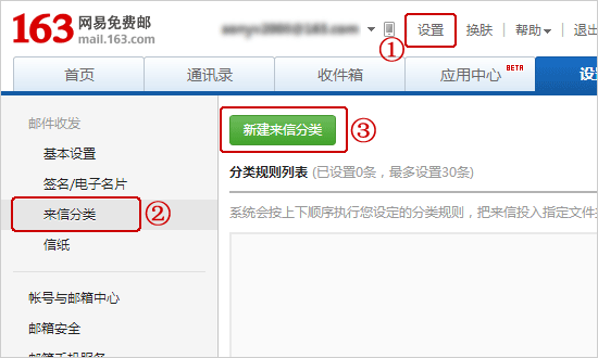 如何通过来信分类功能来拒收垃圾邮件?