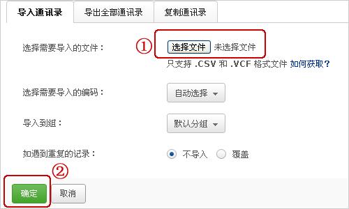 如何导入CSV 格式文件到邮箱通讯录里?