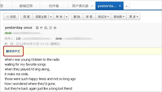 什么是全文翻译