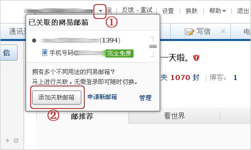 网易邮箱如何关联多帐号?