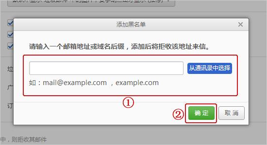 如何通过域名来拦截垃圾邮件?