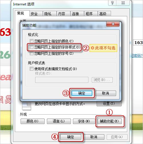 为何登录邮箱时页面显示空白或加载中?