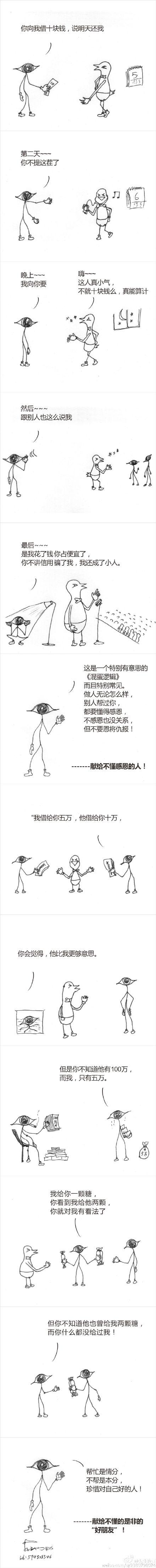 《中国式思维》之混蛋思维 - 酒鬼鼠  - 酒鬼鼠