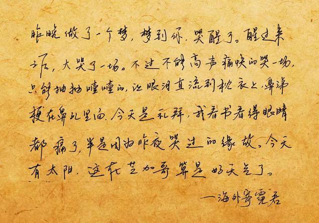 大师级人物的情书(摘) - 子敬 - 子敬的半园