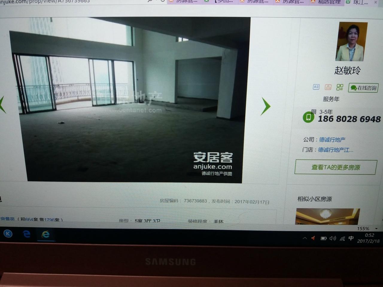 珠江帝景苑5室2500万元超低价格快出手