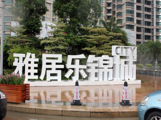 雅居乐锦城3室175万元 配套完善带装修送全屋家私电