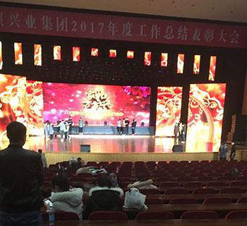 兴业集团2017春节晚会
