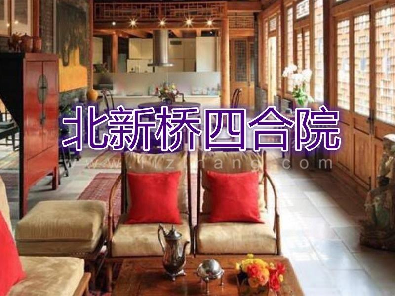 簋街精装四合院,使用面积大,一个资格,同看200套北京四合院