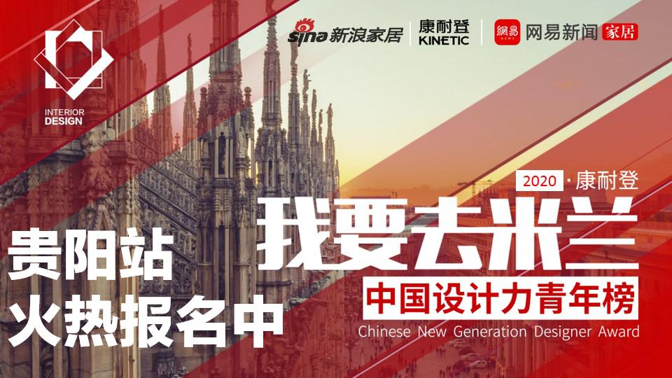 贵州省装饰设计行业协会_我要去米兰·中国设计力青年榜(贵阳站)