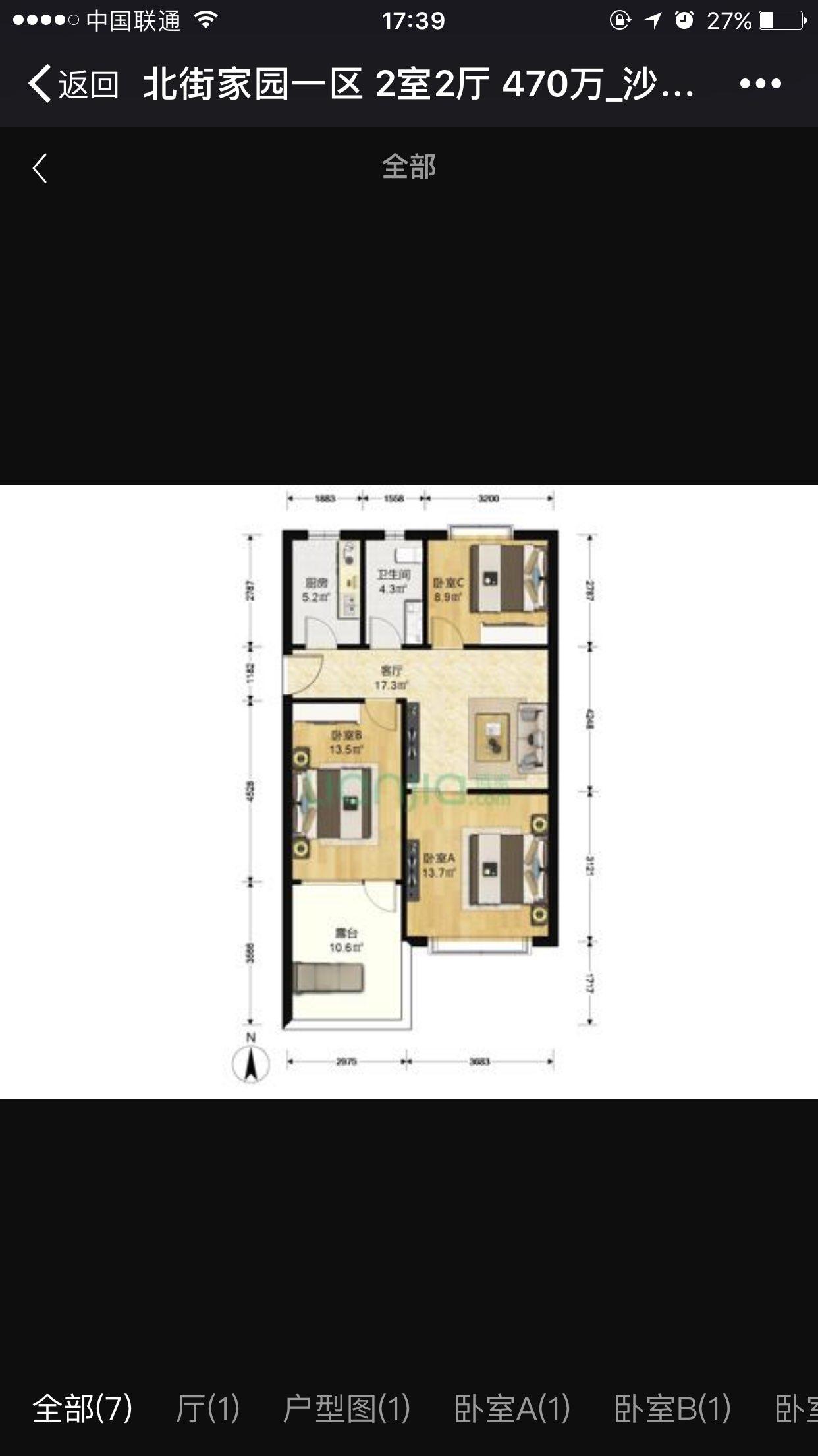 北街家园一区 满五 两居室