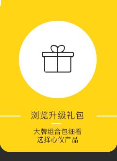 ca88亚洲城官网联合索菲亚推出全屋定制专属价