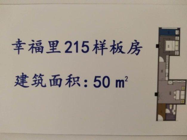 怡安幸福里 老城区市  市二宫 站 本月客户返现2888元